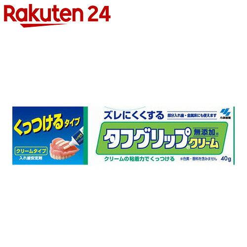 タフグリップクリーム 40g【楽天24】[タフグリップ 入れ歯安定剤]