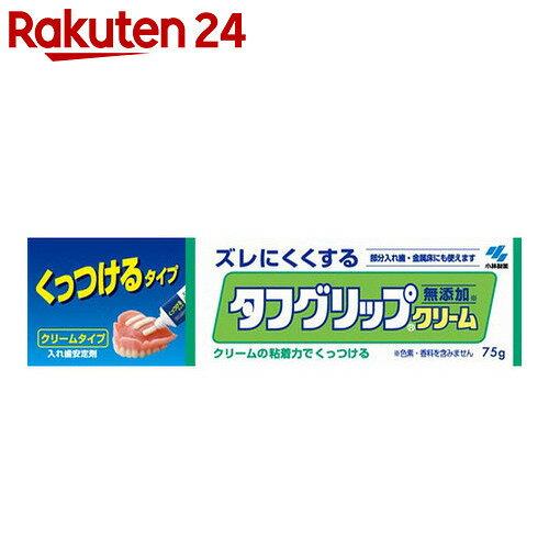 タフグリップクリーム 75g【楽天24】【あす楽対応】[タフグリップ 入れ歯安定剤]【benC】