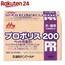 ワンラック プロポリス200 1g×20包入【楽天24】【あす楽対応】[ワンラック プロポリス(犬用)]