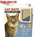 CAT MATE ラージキャットドア #221【楽天24】[PET MATE]