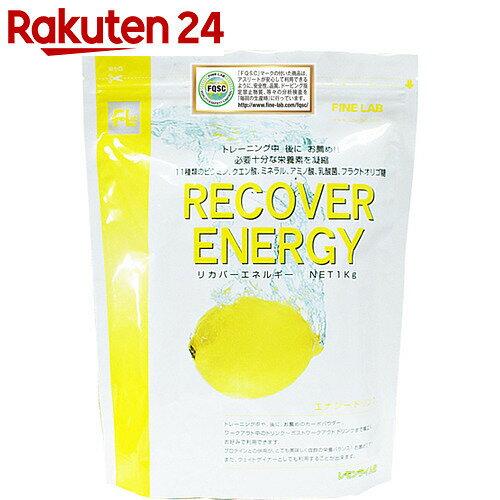 ファインラボ リカバーエネルギー 1kg【イチオシ】