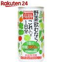 ヒカリ 有機 野菜飲むならこれ1日分 砂糖・食塩無添加 190g×30缶【楽天24】【ケース販売】[ヒカリ 野菜ジュース]【イ…