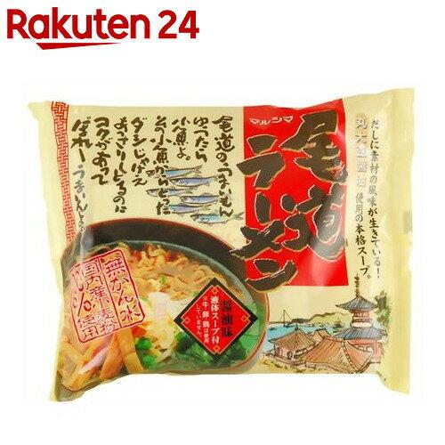 マルシマ 尾道ラーメン 醤油味(無かん水・国内産小麦粉100%使用)