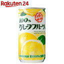 グレープフルーツジュース100% 190g×30本入【楽天24】[サンガリア グレープフルーツジュース]