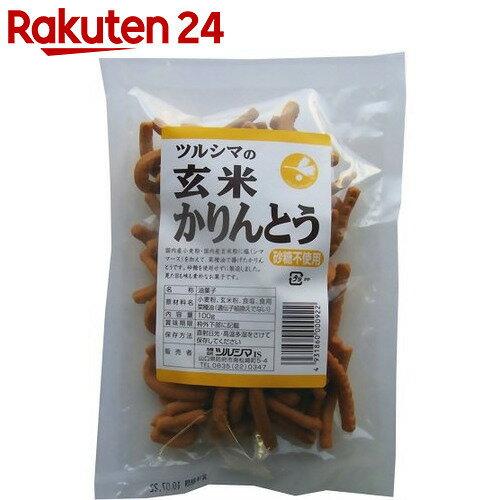 ツルシマ 玄米 かりんとう 100g【stamp_cp】【stamp_006】
