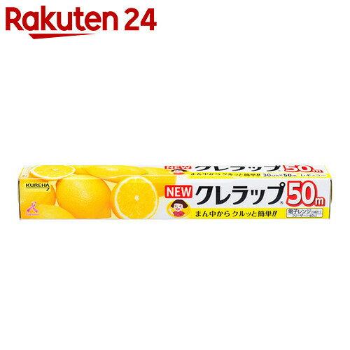NEWクレラップ レギュラー お徳用 30cm×50m【イチオシ】