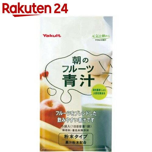 ヤクルト 朝のフルーツ青汁 7g×15袋(大分県産大麦若葉使用)【イチオシ】