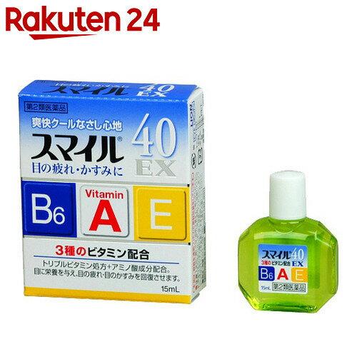 【第2類医薬品】スマイル40EX 15ml【楽天24】