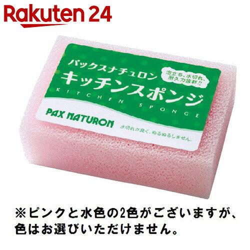 パックスナチュロン キッチンスポンジ 1個入【HOF07】【イチオシ】【rank_review】