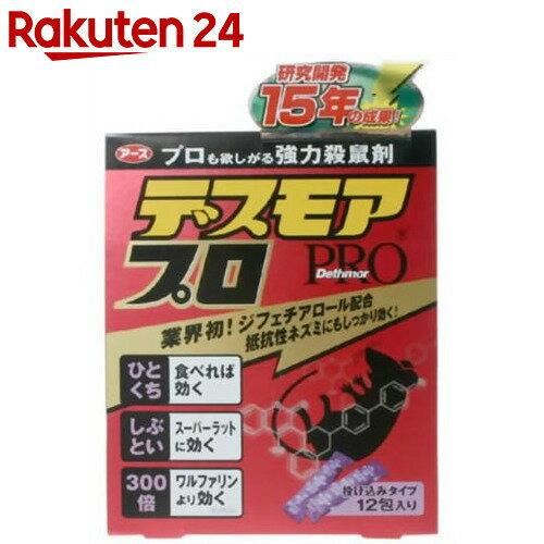 デスモアプロ 投げ込みタイプ 12包入【楽天24】