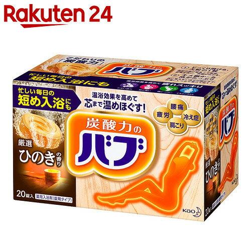 バブ ひのきの香り 20錠入【ko74td】