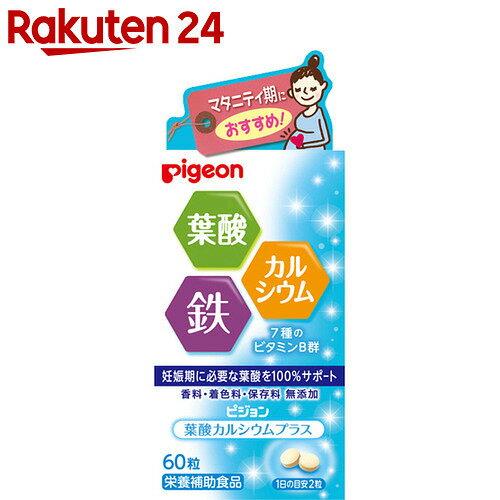 ピジョンサプリメント 葉酸カルシウムプラス 60粒【イチオシ】