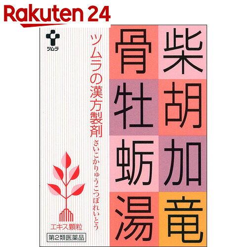 【第2類医薬品】ツムラ漢方 柴胡加竜骨牡蛎湯(1012) 24包【イチオシ】