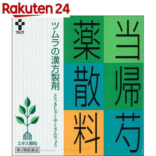 【第2類医薬品】ツムラ漢方 当帰芍薬散料(1023) 64包【イチオシ】