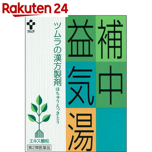 【第2類医薬品】ツムラ漢方 補中益気湯(1041) 24包【楽天24】