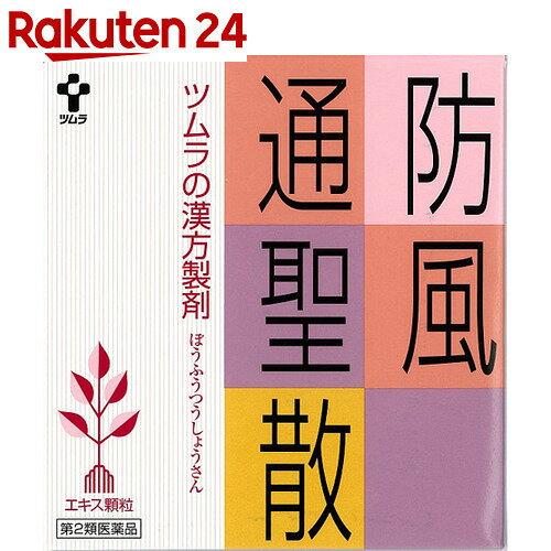 【第2類医薬品】ツムラ漢方 防風通聖散(1062) 64包【イチオシ】