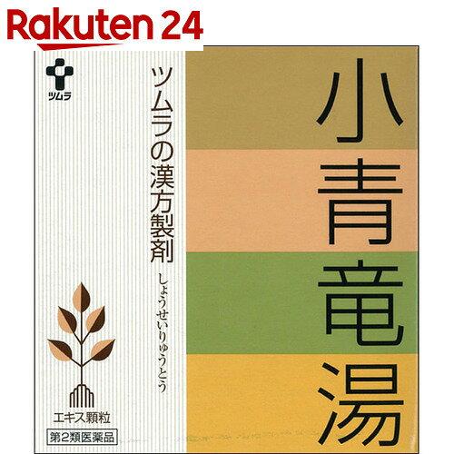 【第2類医薬品】ツムラ漢方 小青竜湯(1019) 64包【イチオシ】