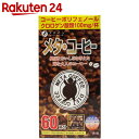 ファイン メタ・コーヒー 1.1g×60包【楽天24】[ファイン 生コーヒー豆エキス ダイエット]