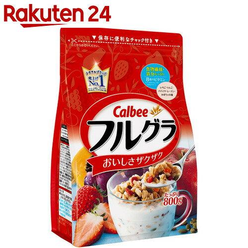 カルビー フルーツグラノーラ フルグラ 800g 徳用【HOF13】【rank_review】