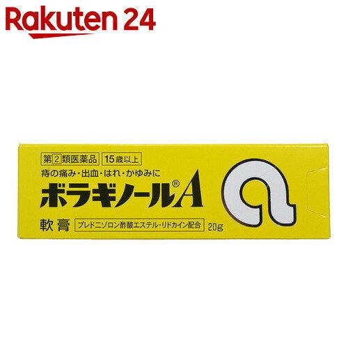 【第(2)類医薬品】ボラギノールA 軟膏 20g【イチオシ】