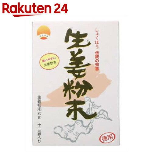 しょくほう 生姜粉末 徳用 20g×12袋