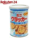 ブルボン 保存缶 ミニクラッカー 75g【楽天24】[ブルボン クラッカー(非常食)]【bosai_6】