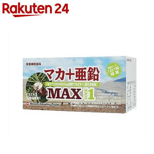 マカ+亜鉛 MAX1 1粒×30袋【楽天24】