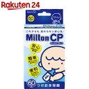 ミルトン CP チャイルドプルーフ 60錠【HOF12】【イチオシ】【rank_review】
