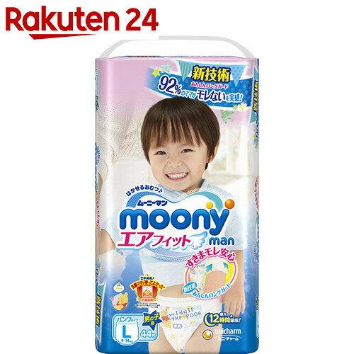 ムーニーマン エアフィット パンツタイプ 男の子用 Lサイズ 44枚【untatt】【unmoon】【イチオシ】