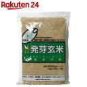 籾発芽玄米 芽吹き小町 1kg【楽天24】[あきたこまち 発芽玄米 お米]