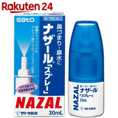【第2類医薬品】ナザール スプレー(ポンプ) 30mlKENPO_01
