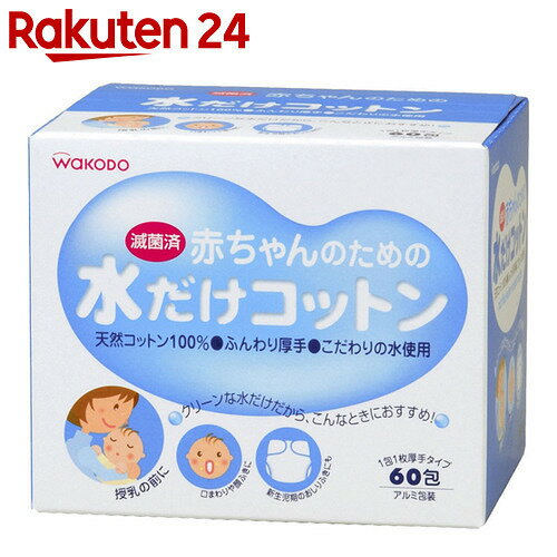 和光堂 赤ちゃんのための水だけコットン 60包【イチオシ】
