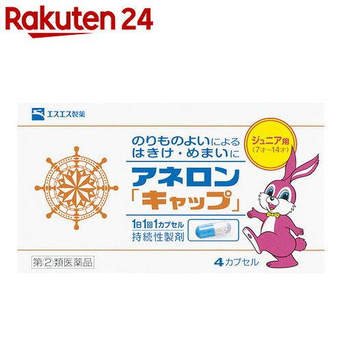 【第(2)類医薬品】アネロン キャップ 4カプセル
