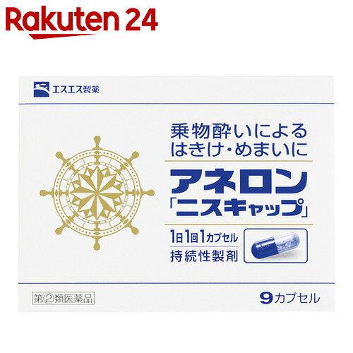 【第(2)類医薬品】アネロン ニスキャップ 9カプセル【イチオシ】