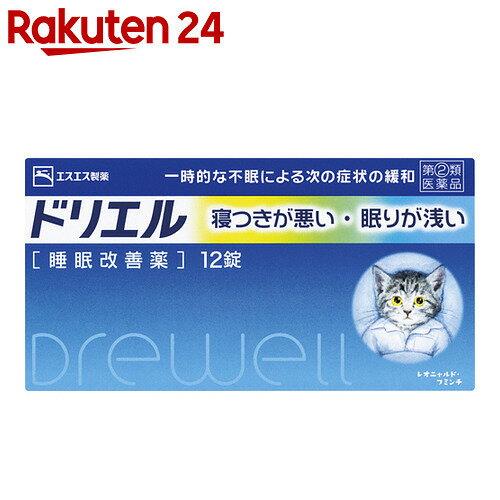 【第(2)類医薬品】ドリエル 12錠