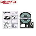 キングジム テプラPROテープ SW12VH(ラベンダー/グレー文字 12mm幅)【楽天24】[キングジム テプラテープ] ランキングお取り寄せ