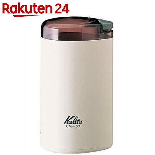 カリタ 電動コーヒーミル CM-50 ホワイト【Xmas_5】
