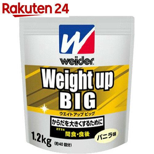 ウイダー ウエイトアップ ビッグ バニラ味 徳用1.2kg【イチオシ】