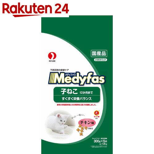 メディファス 子ねこ 12か月まで すくすく栄養バランス 1.5kg(300g×5袋)