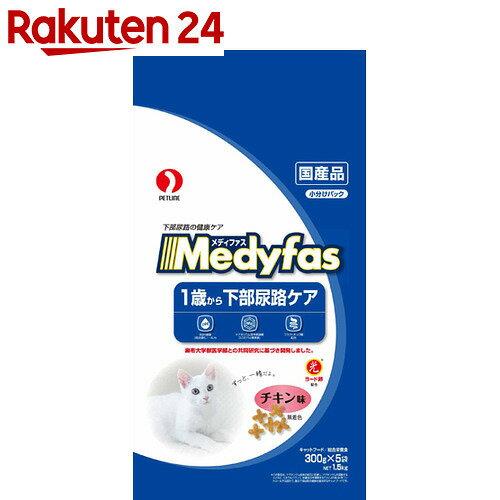 メディファス 1歳から下部尿路ケア チキン味 1.5kg(300g×5袋)