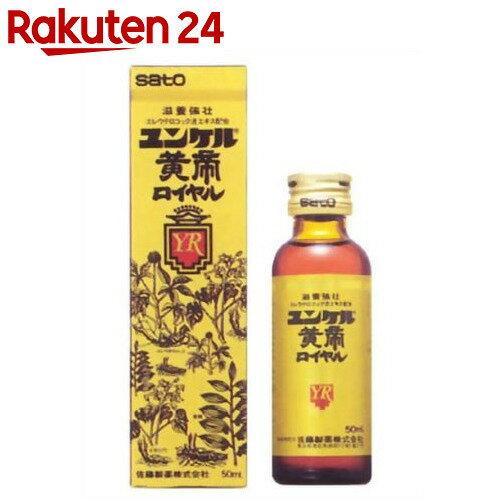【第2類医薬品】ユンケル黄帝ロイヤル 50ml【yux】