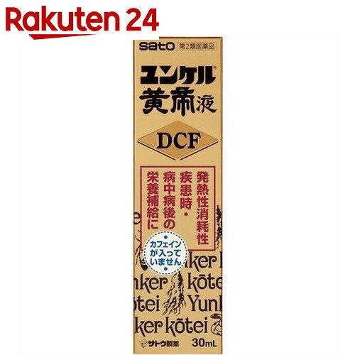 【第2類医薬品】ユンケル黄帝液DCF 30ml【yux】