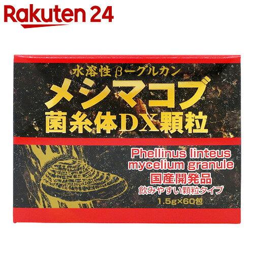 ユウキ製薬 メシマコブ菌糸体DX 1.5g×60包