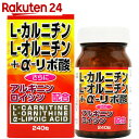 ユウキ製薬 L-カルニチン+α-リポ酸 240粒【楽天24】[ユウキ製薬 L-カルニチン]