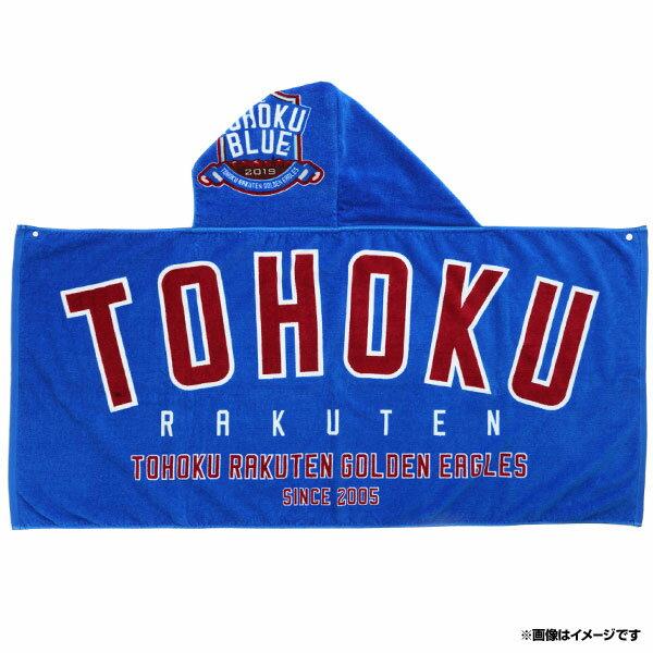 楽天イーグルス フード付バスタオル《TOHOKU BLUE》