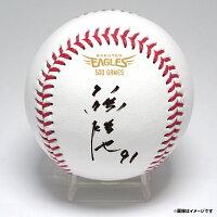 【限定30セット】久保裕也選手500試合登板記念記念ボール【代引き・後払い不可】【12月上旬以降順次発送】