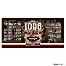 【受注生産】【1000勝達成記念】バスタオル【11月中旬発送予定】《楽天イーグルス》