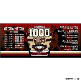 【受注生産】【1000勝達成記念】スポーツタオル【11月中旬発送予定】《楽天イーグルス》