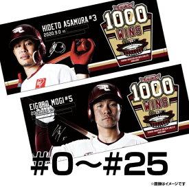 【受注生産】【1000勝達成記念】選手タオル[#0-#25]【11月中旬発送予定】《楽天イーグルス》