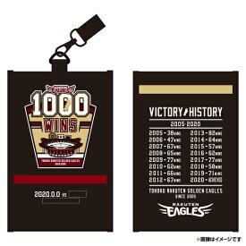 【受注生産】【1000勝達成記念】スマチケホルダー【11月中旬発送予定】《楽天イーグルス》